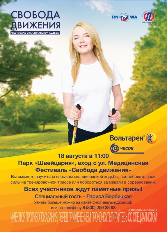 Фестиваль скандинавской ходьбы с участием Ларисы Вербицкой состоится в Нижнем Новгороде