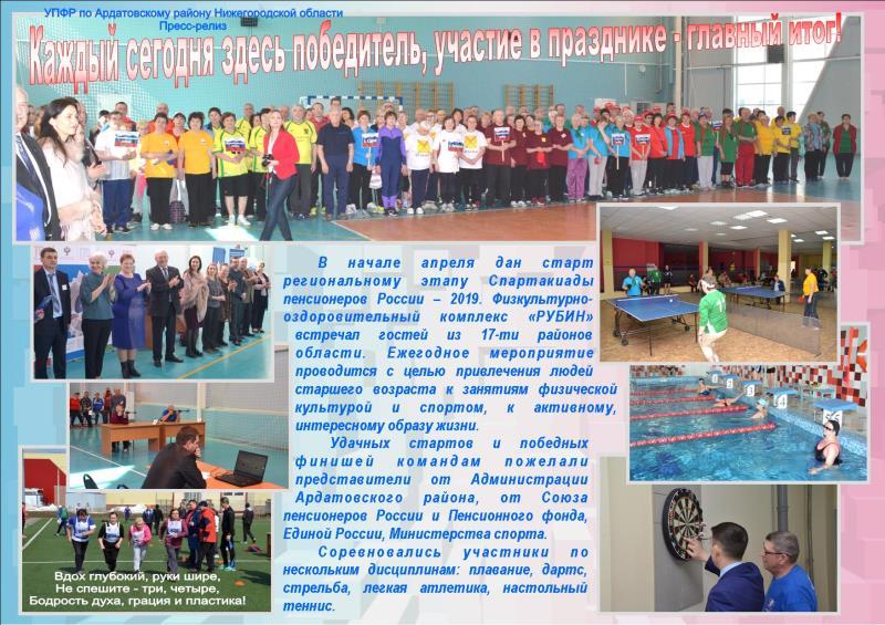 В Нижегородской области стартовали зональные турниры Спартакиады пенсионеров