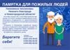 """Памятка с телефонами """"горячей линии"""" Управления  социальной защиты населения для пожилых людей"""