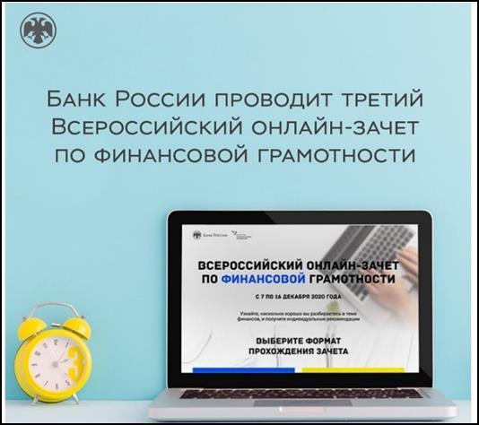 Все желающие могут принять участие во Всероссийском онлайн-зачете по финансовой грамотности